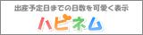 寶寶計時器分享於啾食這樣http://ajuju630.pixnet.net/
