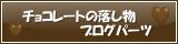 チョコレートの落し物ブログパーツ