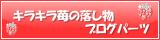 キラキラ苺の落し物ブログパーツ