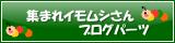 集まれイモムシさんブログパーツ