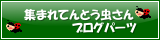 集まれテントウムシさんブログパーツ