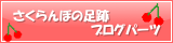 さくらんぼの足跡ブログパーツ